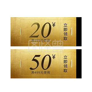 金色优惠券 淘宝天猫京东促销满减优惠券