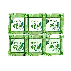 绿色竹子形状活动价格标贴