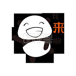 我来啦手绘简笔熊猫表情包