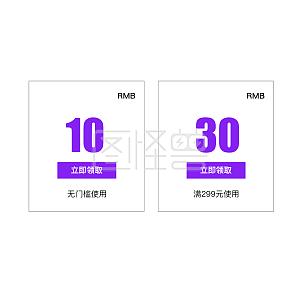 优惠券淘宝天猫京东电商促销优惠券模板