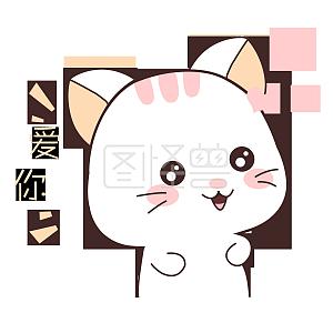 卡通手绘猫咪爱你表情