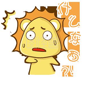 什么东西狮子表情包