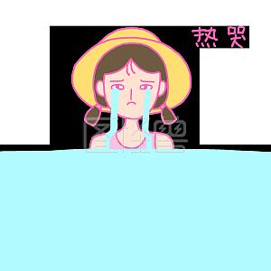 夏日清凉粉色手绘卡通可爱泳装小女孩热哭表情包