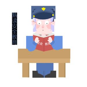 安全教育表情包熟读安全教育