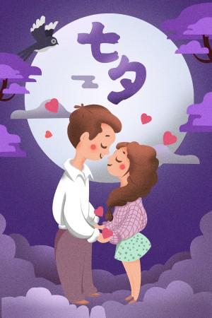 月亮下的爱人七夕节