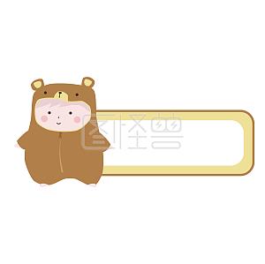 棕熊娃娃装扮的标签素材