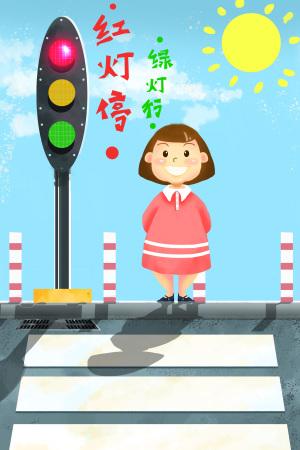 儿童交通安全教育