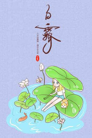 白露——24节气