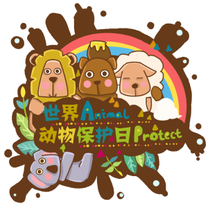 世界动物日保护动物日彩虹