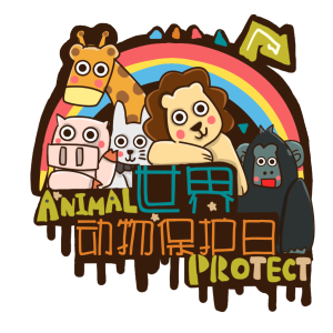 世界动物日保护动物Q版