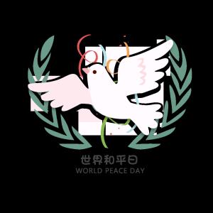 世界和平日设计图案