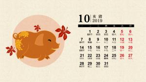 猪年2019年10月日历阳历日期可爱精致十月PNG