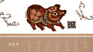 猪年日历2019年11月十一月阳历农历剪纸年画传统PNG