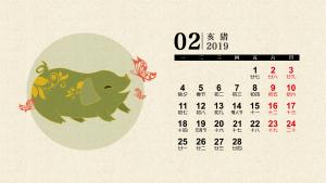 2019年2月猪年阳历日历日期农历精致可爱二月PNG