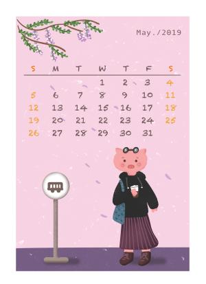 猪年2019年日历