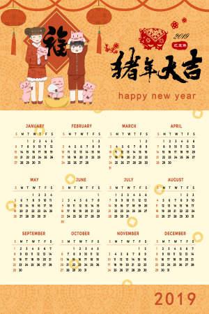 2019猪年新年新春日历生肖猪金童玉女