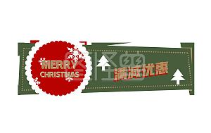 圣诞满减优惠促销标签