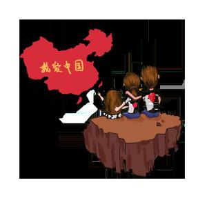 手绘我爱中国爱国精神