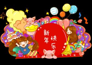 新年贺新春猪年快乐PNG素材