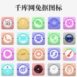 手机UI彩色立体图标