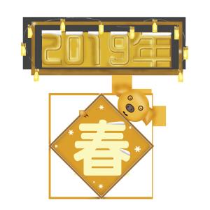 金色2019跨年春节