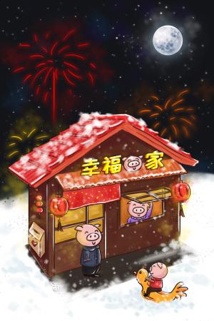 2019猪年春节阖家幸福