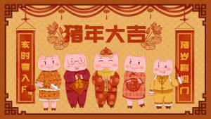 2019春节新年猪年生肖猪唐装红色金色喜庆卡通可爱