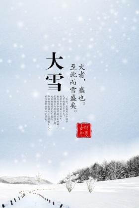 二十四节气-大雪海报设计