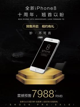 大气高端黑金苹果手机8海报设计