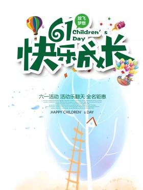 61儿童节宣传促销海报设计