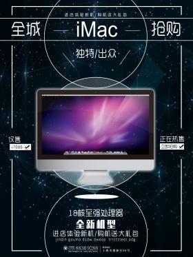 iMac科技蓝色海报设计