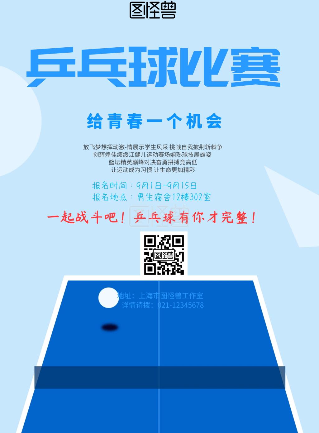劳动竞赛宣传海报_乒乓球比赛-简约风格乒乓球比赛宣传海报在线图片制作-图怪兽