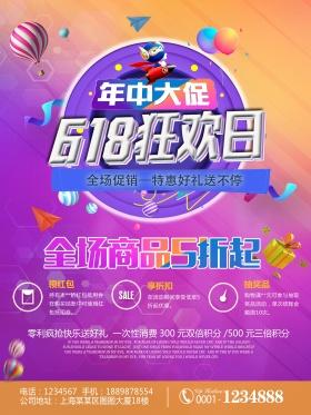 618狂欢日紫色炫彩商业海报设计模板