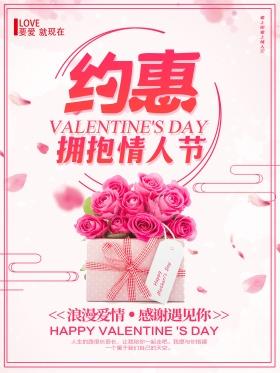 平面广告创意版式设计拥抱情人节活动宣传海报设计