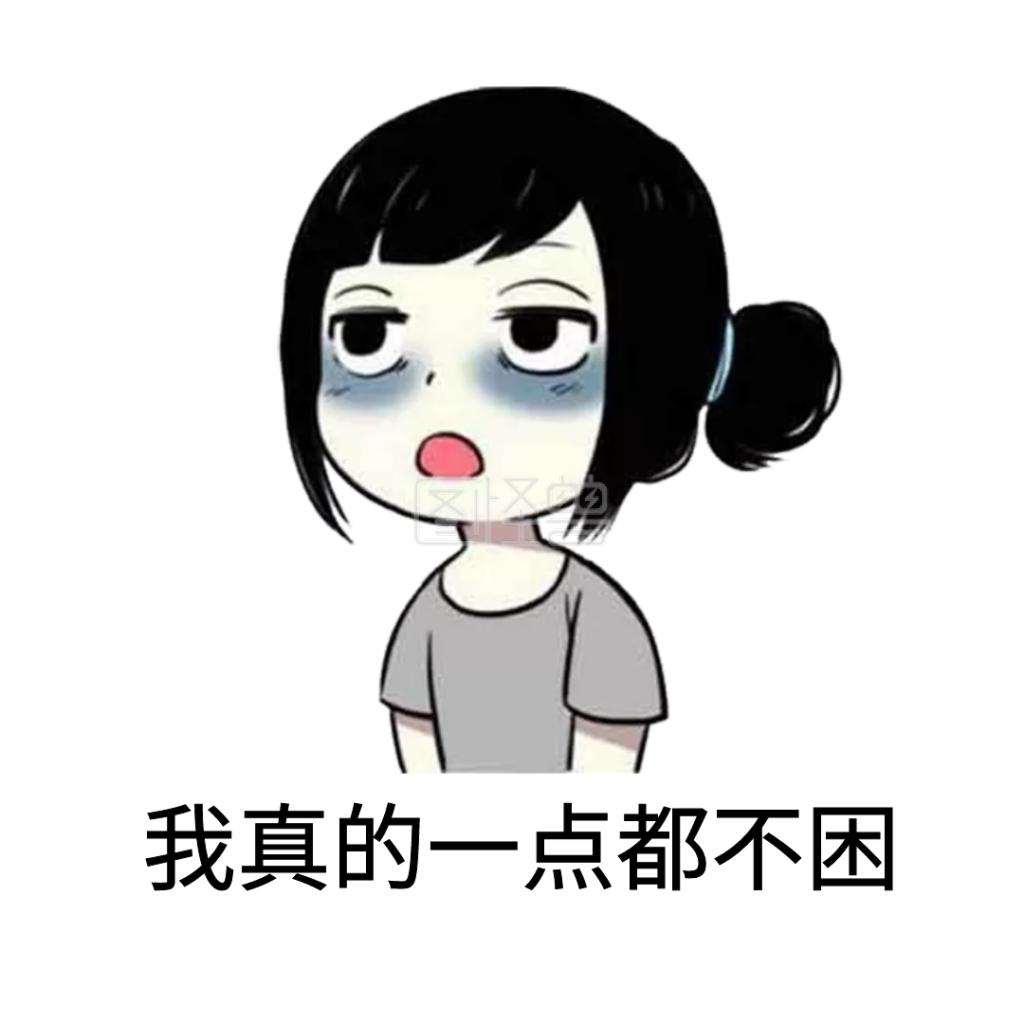 刘星我不困QQ表情包下载(以犯困为主题的搞笑表情... _数码资源网