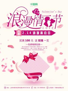 粉色简约214浪漫情人节约惠促销海报