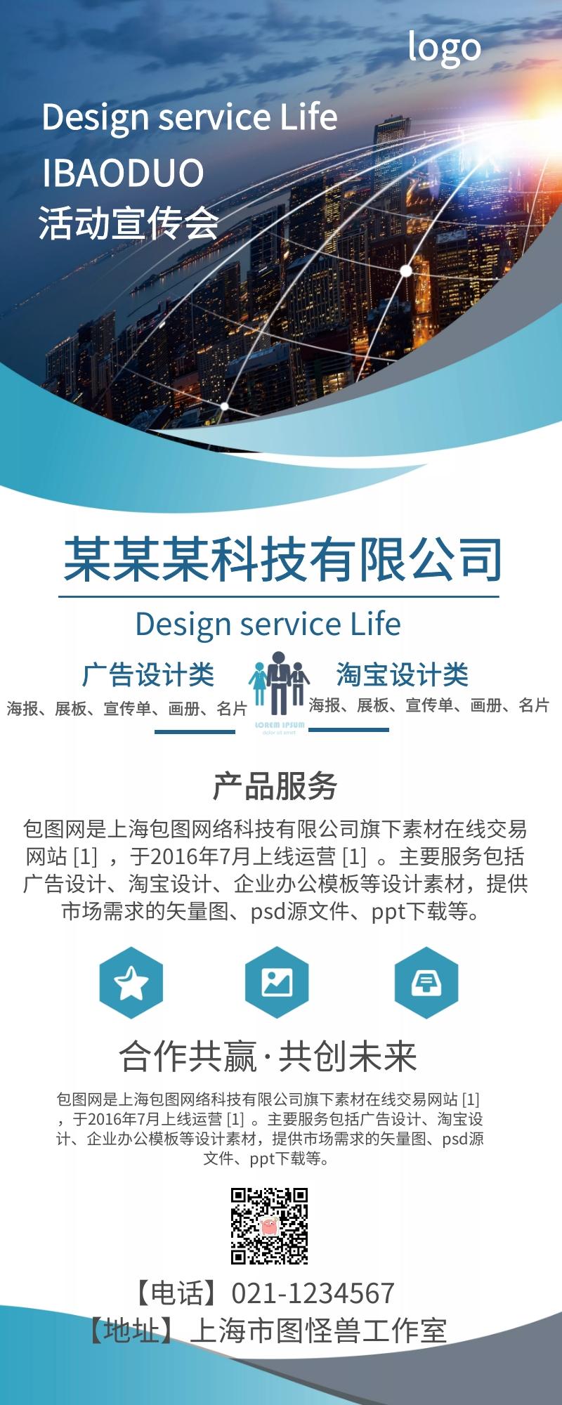 logo设计宣传海报