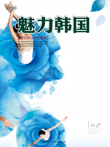 2019魅力韩国旅游海报