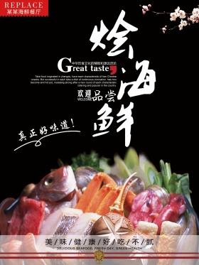 海鲜美食海报