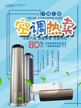 空调热卖促销海报POP字体设计