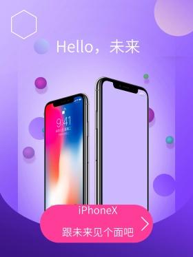 iPhoneX手机海报设计