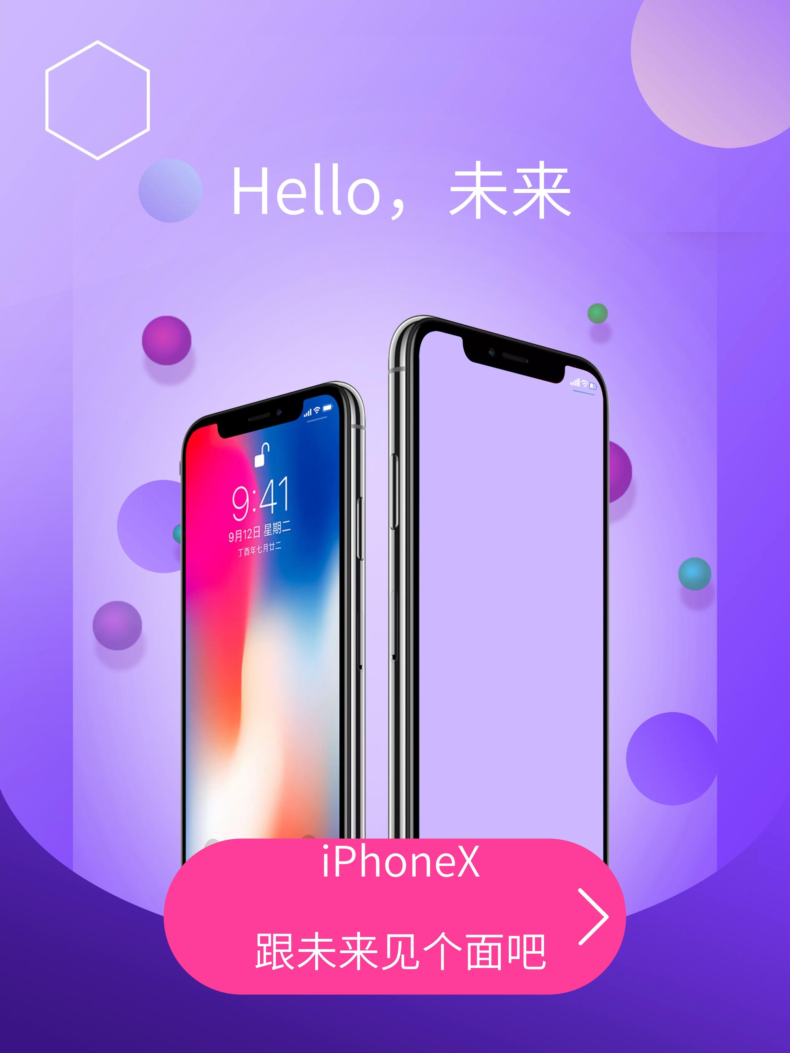 iphone海报设计