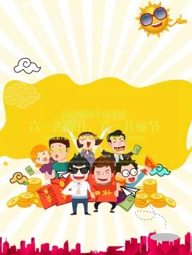 欢乐61儿童节海报设计