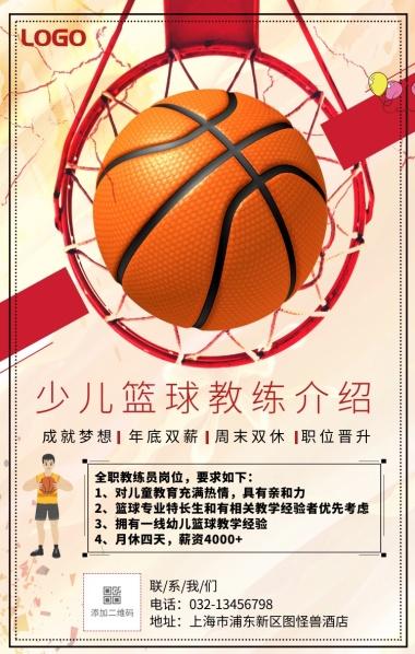 卡通简约少儿篮球教练介绍宣传手机海报