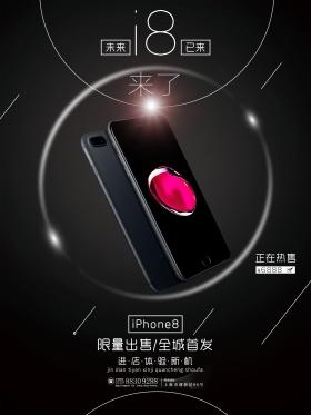 黑色时尚手机海报设计