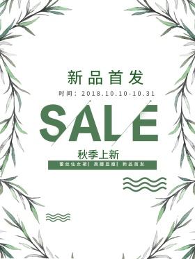 极简绿色花纹边框小清新留白促销海报
