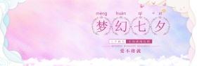 电商淘宝七夕情人节促销海报banner