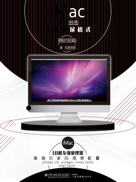 iMac拼接海报设计