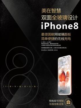 黑金苹果手机iphone8产品商业海报