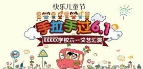 手绘卡通61儿童节文艺汇演海报设计